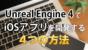 Unreal Engine 4でiOSアプリを開発する4つの方法