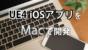 iOS向けプロジェクトをMacで開発する